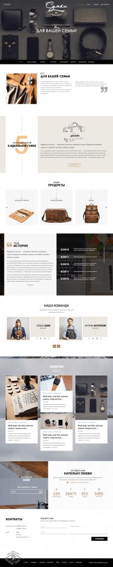 Дизайн сайта фабрики сумок