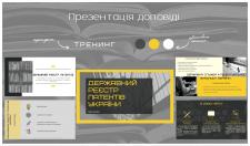 Презентація студентської доповіді