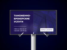 Billboard для компании IMPEX LOGISTIC