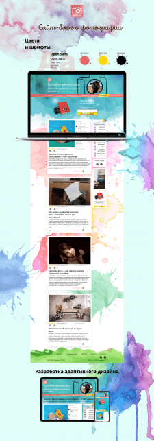"Сайт-блог ""Красивое фото"""