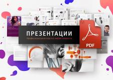 Качественные презентации и каталоги