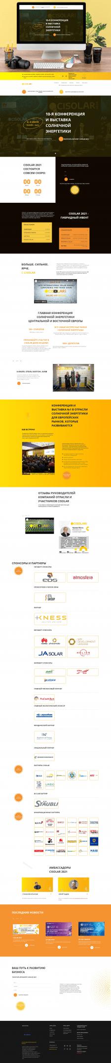 Сайт для компании солнечной энергетики 3 языка