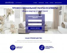 Сайт для клининговой компании в Казахтане