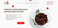 Обжарка кофе под заказ в Киеве