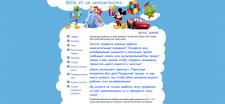 Сайт-визитка аниматора