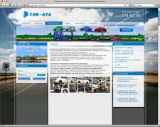 Сайт для транспортной компании «ТЭК-ЛТЛ»