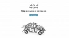 Test-drive [404]