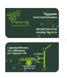 Визитка для основателя садового центра