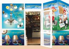 реклама для магазина электротоваров