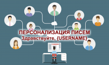 Персонализация email-писем.  UP openrate!