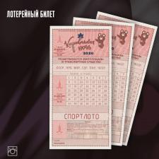 Стилизованный лотерейный билет