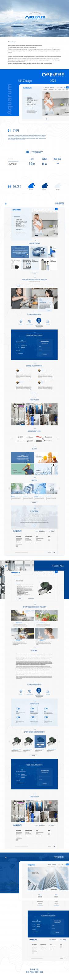 UI/UX дизайн для компании по очистке воды