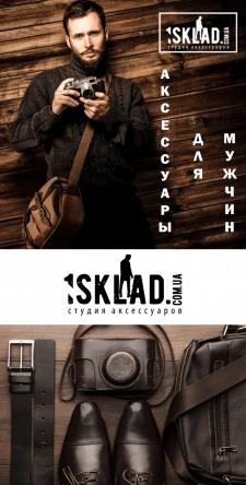 логотип для интернет магазина мужских аксессуаров