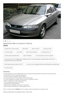 Объявление для продажи авто