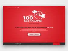 """100 days without bribes"". Web concept"