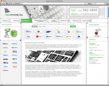 Сайт «Ремфон»