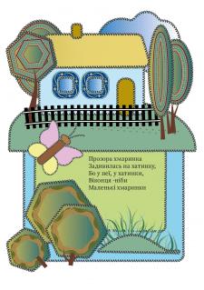 Ілюстрація на дитячу тематику