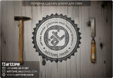 Логотип-штамп для себя