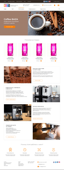 Інтернет-магазин - Украина | COFFEE || BAZA