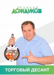 Логотип для Павла Дождикова