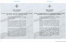 Перевод каталога бижутерии