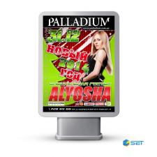 "Ситилайт  ночной клуб ""Палладиум"" № 3"