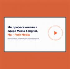 PushMedia | Corporate