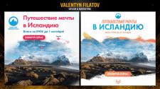 Авторские туры в Исландию