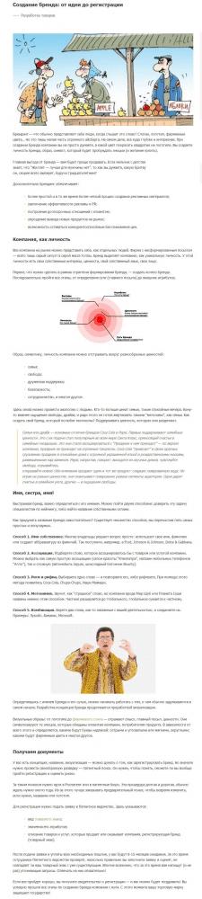 Создание бренда: от идеи до регистрации