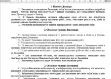 Договор на оказание дизайнерских услуг