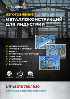 Флаер изготовление металлоконструкций