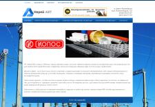 Сайт компанії Нерей АВТ
