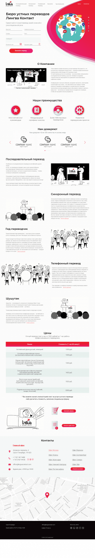 """Landing Page """"Lingua Contact"""""""