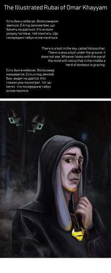 The Illustrated Rubai of Omar Khayyam