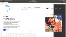 Сантехник(Landing Page)