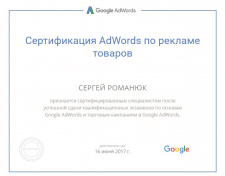 Сертификация AdWords по рекламе товаров