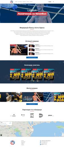 Сайт федерації боксу міста Одеса