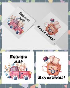 Карточки для фотосессии новорожденных