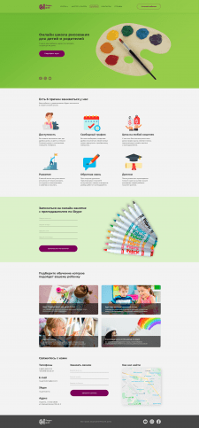 Дизайн для онлайн школы рисования