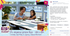 Ведение сообщества в Facebook