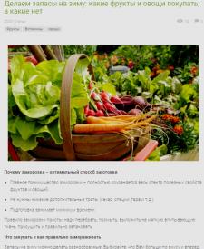 Делаем запасы на зиму: какие фрукты и овощи...