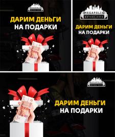 MEGAPOLIS «Дарим деньги»