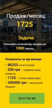 "Комплекс для магазина техники ""In-Enret"""