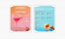 ALCOHOLmenu