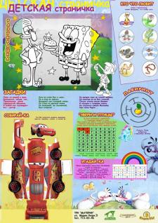 Колаж для детской странички