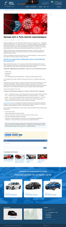Статья для блога об аренде авто при коронавирусе