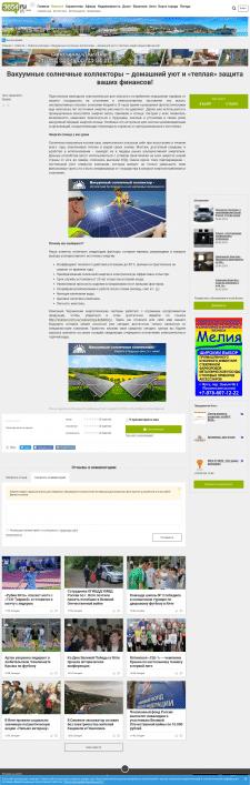 Статьи по энергесбережению