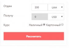 Конвертер валют для банка