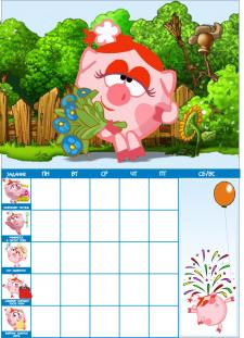 перекидной календарь для поощрения ребенка