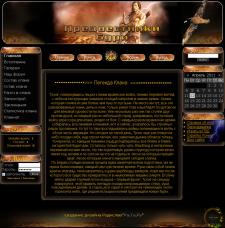 Клановый сайт